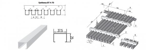 Кубообразная рейка Албес для потолков